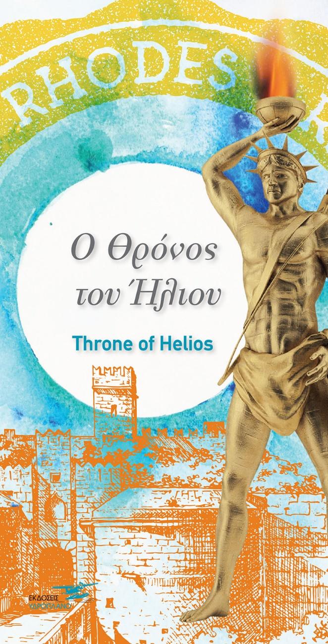 Ο θρόνος του ήλιου, Throne of Helios, , Υδροπλάνο, 2021