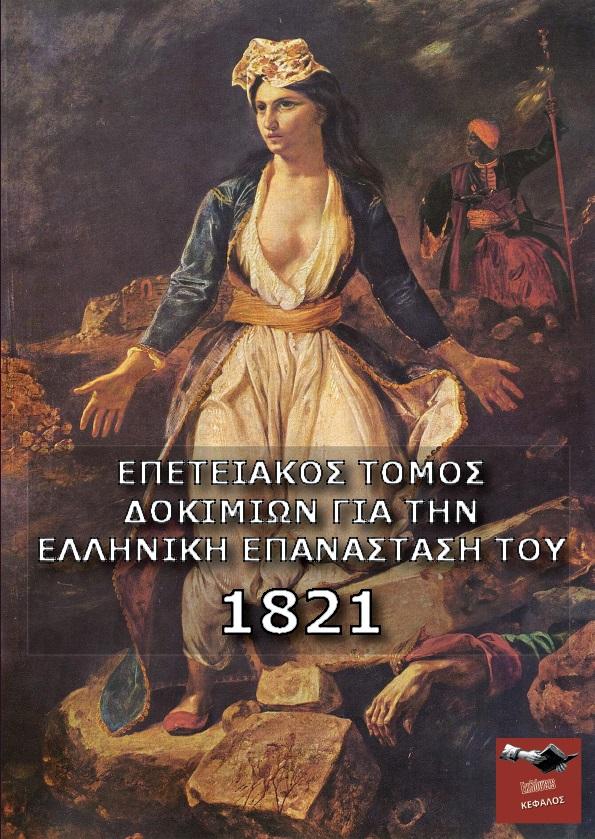 Επετειακός τόμος δοκιμίων για την Ελληνική Επανάσταση του 1821
