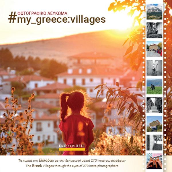 #my_greece: villages