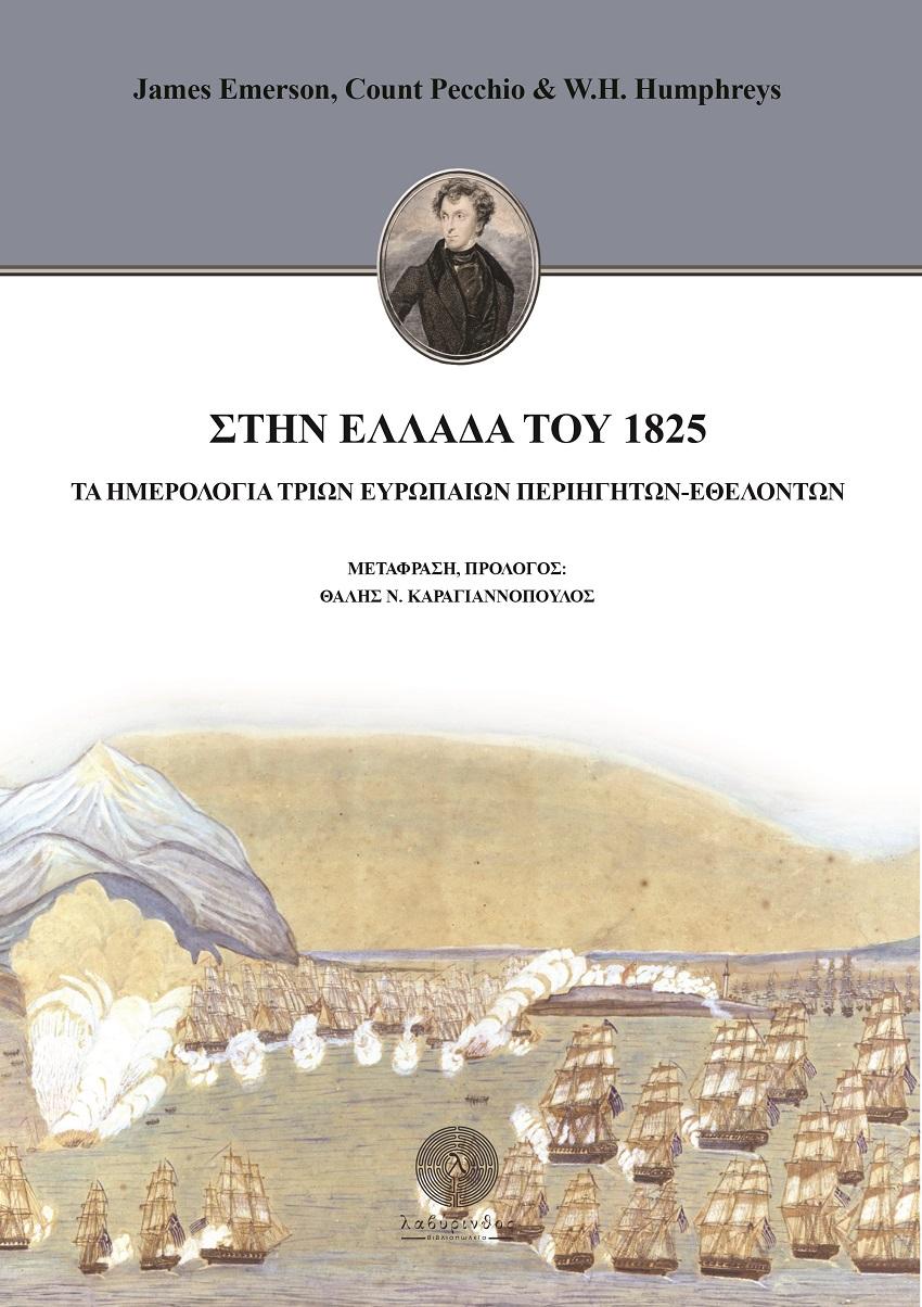 Στην Ελλάδα του 1825
