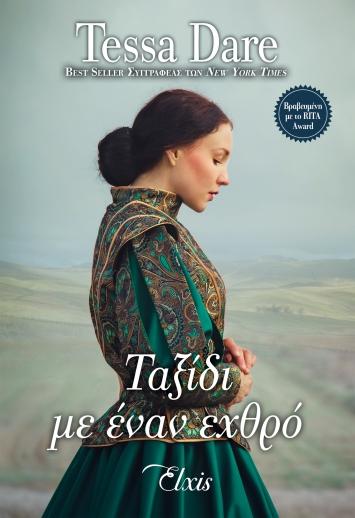 Ταξίδι με έναν εχθρό, , Dare, Tessa, Elxis, 2020