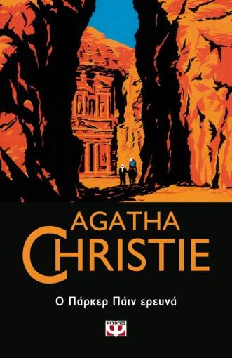 Ο Πάρκερ Πάιν ερευνά, , Christie, Agatha, 1890-1976, Ψυχογιός, 2021