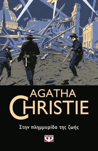 Στην πλημμυρίδα της ζωής, , Christie, Agatha, 1890-1976, Ψυχογιός, 2021