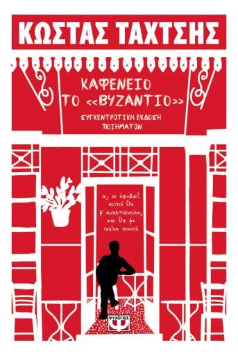 Καφενείο το «Βυζάντιο», Συγκεντρωτική έκδοση ποιημάτων, Ταχτσής, Κώστας, 1927-1988, Ψυχογιός, 2021