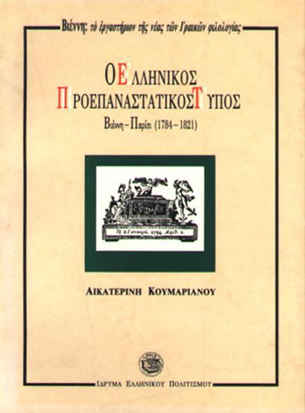 Ο ελληνικός προεπαναστατικός τύπος: Βιέννη – Παρίσι (1784-1821) , , Κουμαριανού, Αικατερίνη, 1919-2012, Ελληνικό Ίδρυμα Πολιτισμού, 1995