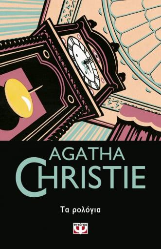 Τα ρολόγια, , Christie, Agatha, 1890-1976, Ψυχογιός, 2021