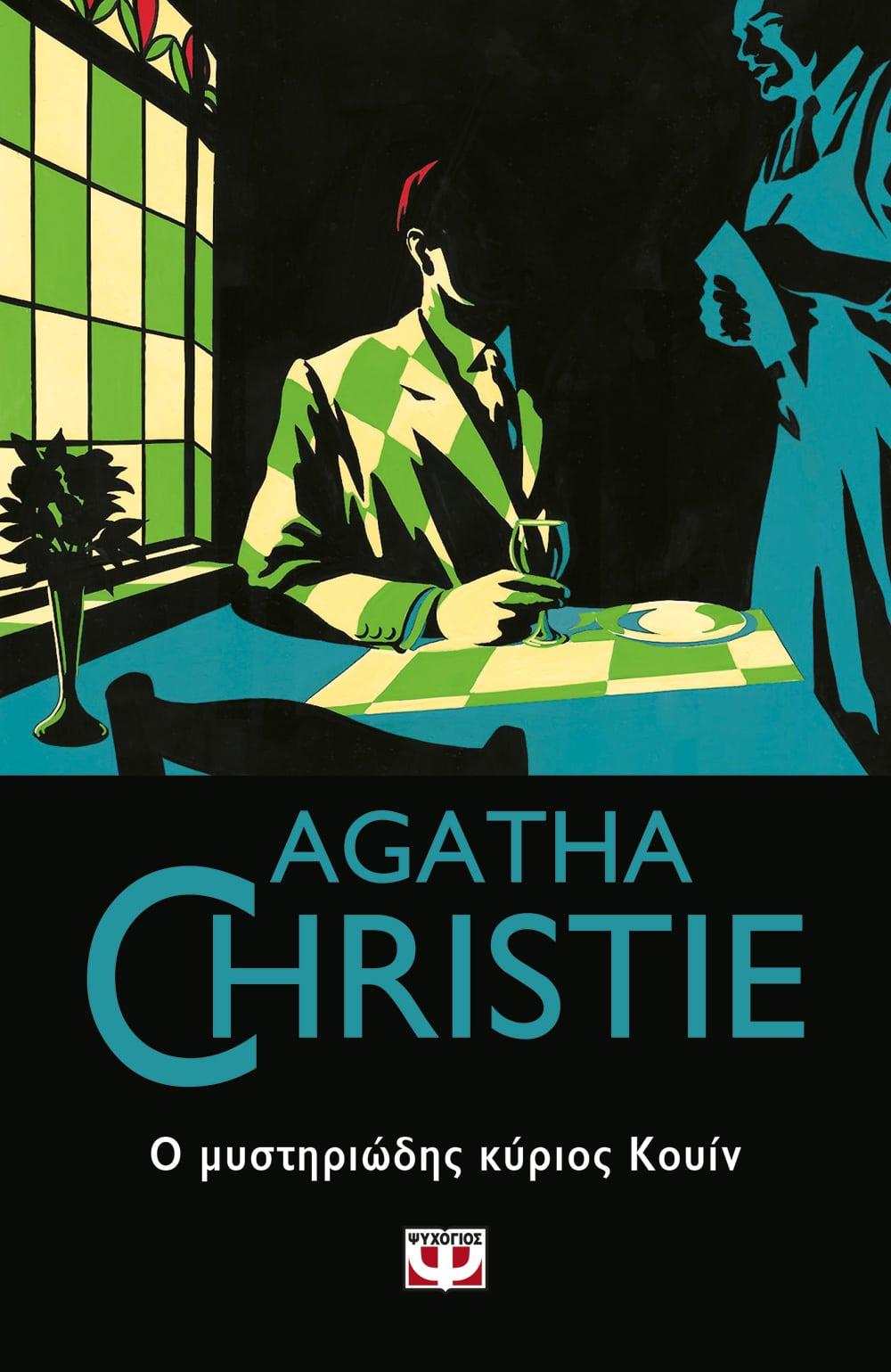 Ο μυστηριώδης κύριος Κουίν, , Christie, Agatha, 1890-1976, Ψυχογιός, 2021