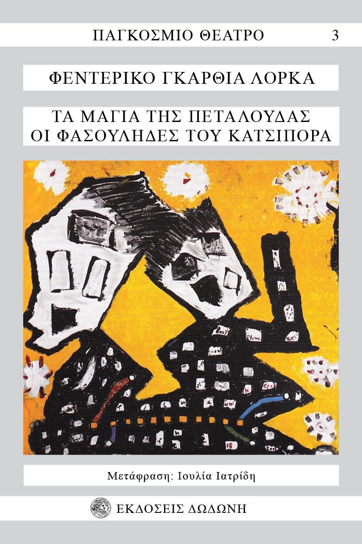 Τα μάγια της πεταλούδας. Οι φασουλήδες του Κατσιπόρρα, Κωμικοτραγωδία του δον Κριστόμπαλ και της κυρα-Ροζίτας, Lorca, Federico García, 1898-1936, Δωδώνη, 1978