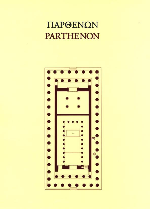 Ο Παρθενών: Αρχιτεκτονική και συντήρηση, , Κορρές, Μανόλης, Καθηγητής Αρχιτεκτονικής ΕΜΠ, Ελληνικό Ίδρυμα Πολιτισμού, 1996