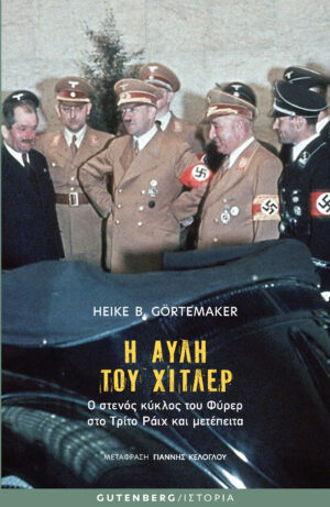 Η αυλή του Χίτλερ: Ο στενός κύκλος του Φύρερ στο Τρίτο Ράιχ και μετέπειτα