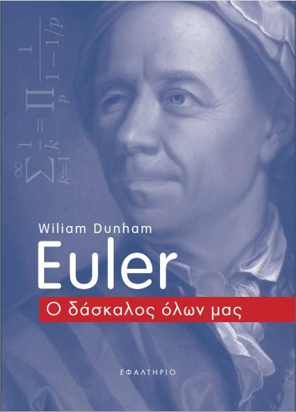 Euler ο δάσκαλος όλων μας