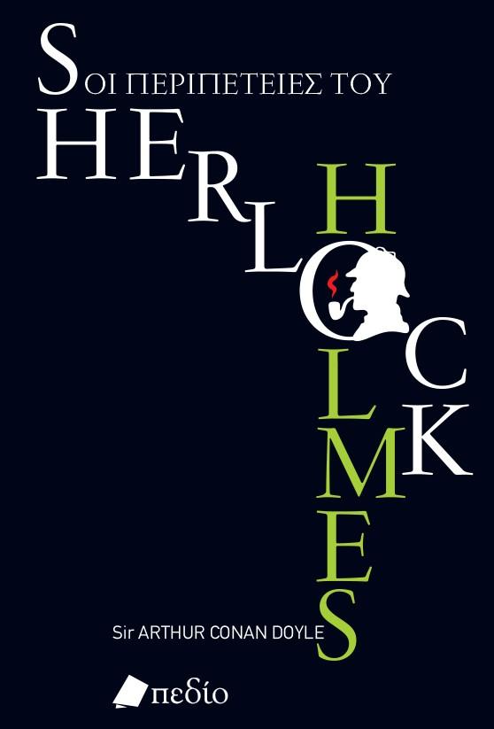 Οι περιπέτειες του Sherlock Holmes, , Doyle, Arthur Conan, 1859-1930, Πεδίο, 2021