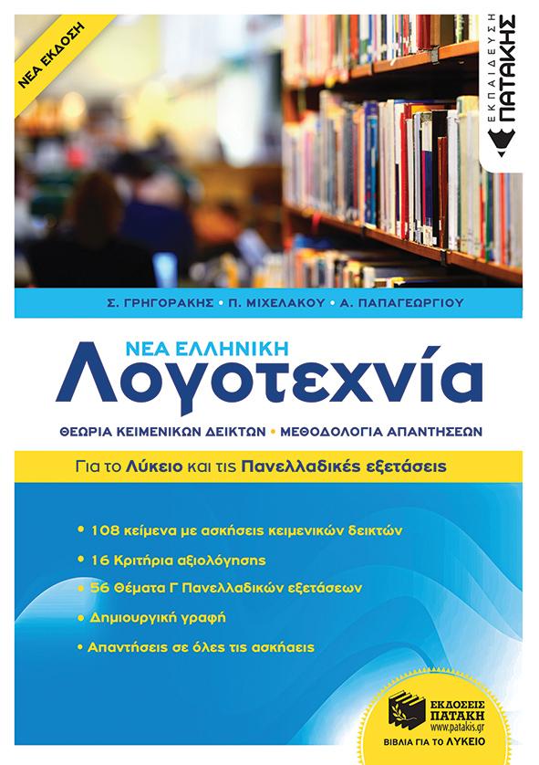 Νέα ελληνική λογοτεχνία: Για το λύκειο και τις πανελλαδικές εξετάσεις