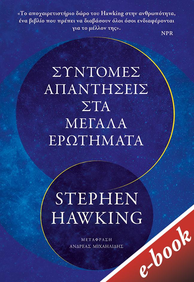 Σύντομες απαντήσεις στα μεγάλα ερωτήματα, , Hawking, Stephen, 1942-2018, Εκδόσεις Πατάκη, 2019