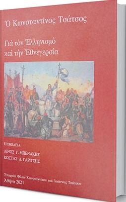 Ο Κωνσταντίνος Τσάτσος: Για τον Ελληνισμό και την Εθνεγερσία, , , Εταιρεία Φίλων Κωνσταντίνου και Ιωάννας Τσάτσου, 2021