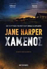 Χαμένος, , Harper, Jane, Μεταίχμιο, 2020