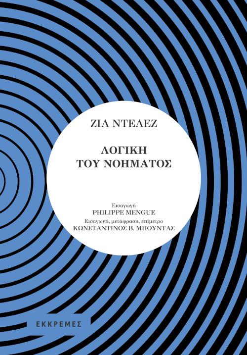 Λογική του νοήματος, , Deleuze, Gilles, 1925-1995, Εκκρεμές, 2021