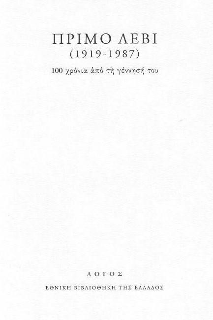 Πρίμο Λέβι (1919-1987): 100 χρόνια από τη γέννησή του