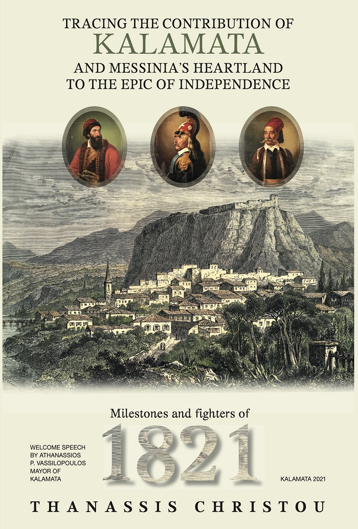 Tracing the contribution of Kalamata and Messinia's heartland to the epic of independence, Milestones and fighters of 1821 , Χρήστου, Θανάσης, Δήμος Καλαμάτας , 2021