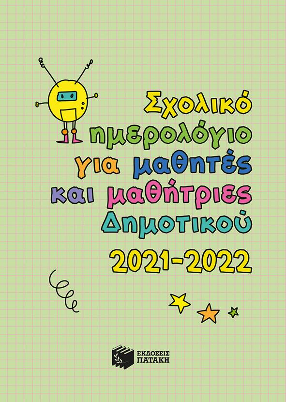 Σχολικό ημερολόγιο για μαθητές και μαθήτριες δημοτικού 2021-2022