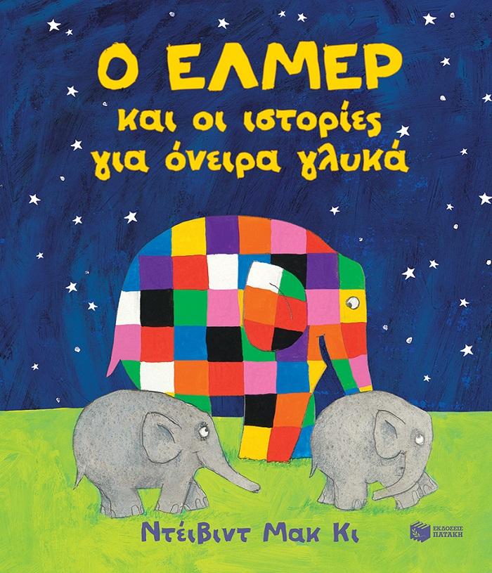 Ο Έλμερ και οι ιστορίες για όνειρα γλυκά