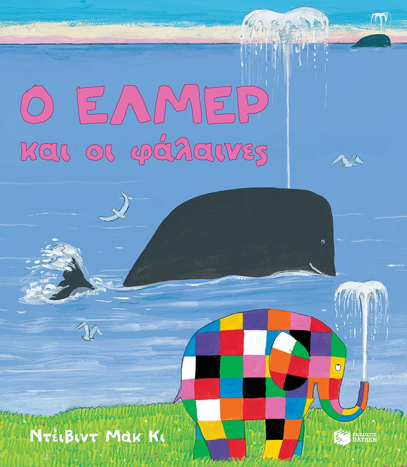 Ο Ελμερ και οι φάλαινες