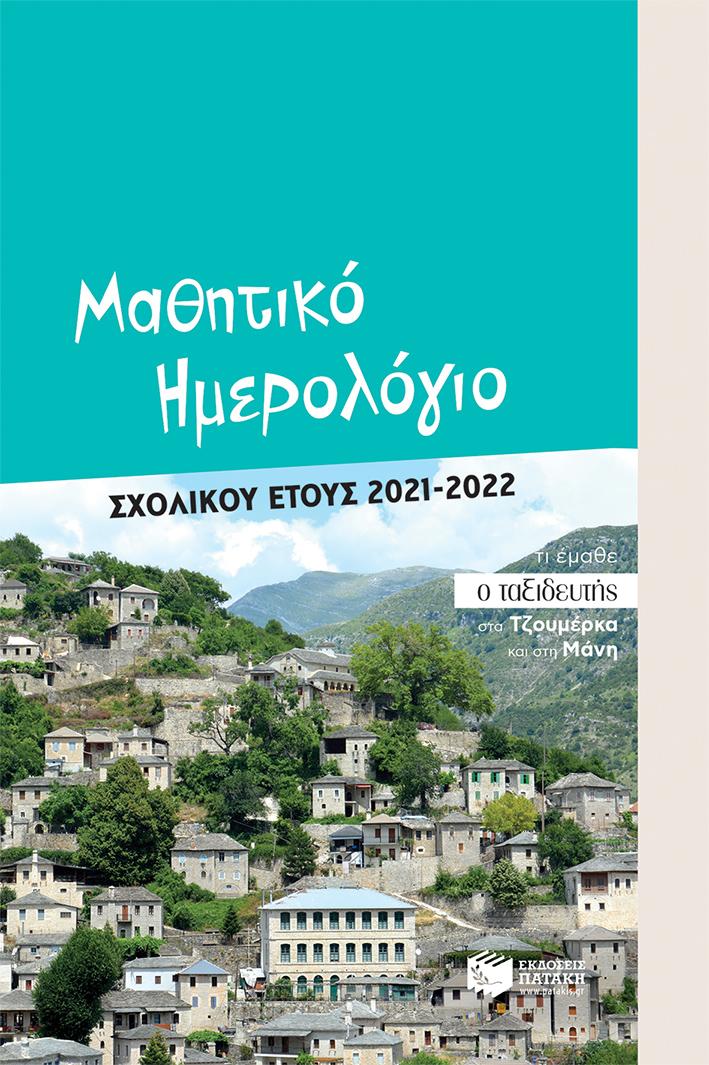 Μαθητικό ημερολόγιο σχολικού έτους 2021-2022