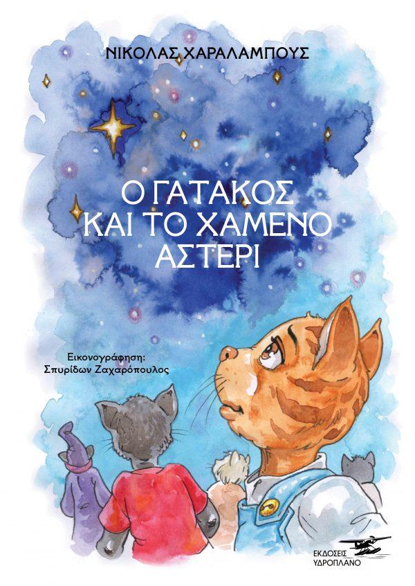 Ο γατάκος και το χαμένο αστέρι