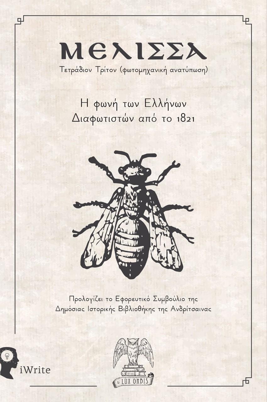 Μέλισσα, Η φωνή των Ελλήνων Διαφωτιστών από το 1821, , Εκδόσεις iWrite, 2021
