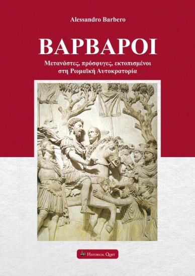 Βάρβαροι, Μετανάστες, πρόσφυγες, εκτοπισμένοι στη Ρωμαϊκή Αυτοκρατορία, Barbero, Alessandro  , Historical Quest, 2021