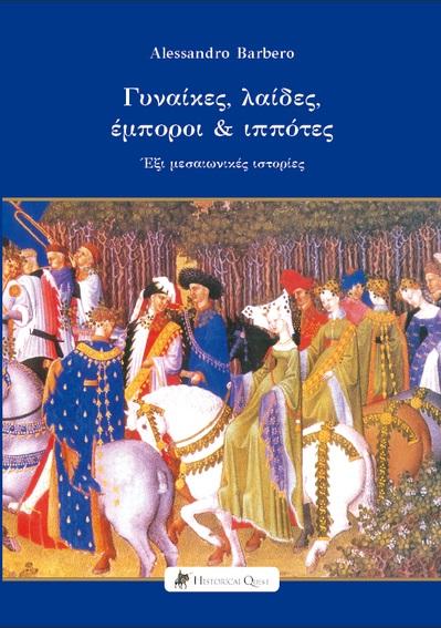 Γυναίκες, λαίδες, έμποροι & ιππότες, Έξι μεσαιωνικές ιστορίες, Barbero, Alessandro  , Historical Quest, 2021