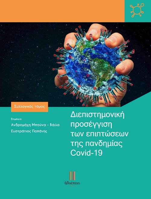 Διεπιστημονική προσέγγιση των επιπτώσεων της πανδημίας Covid-19