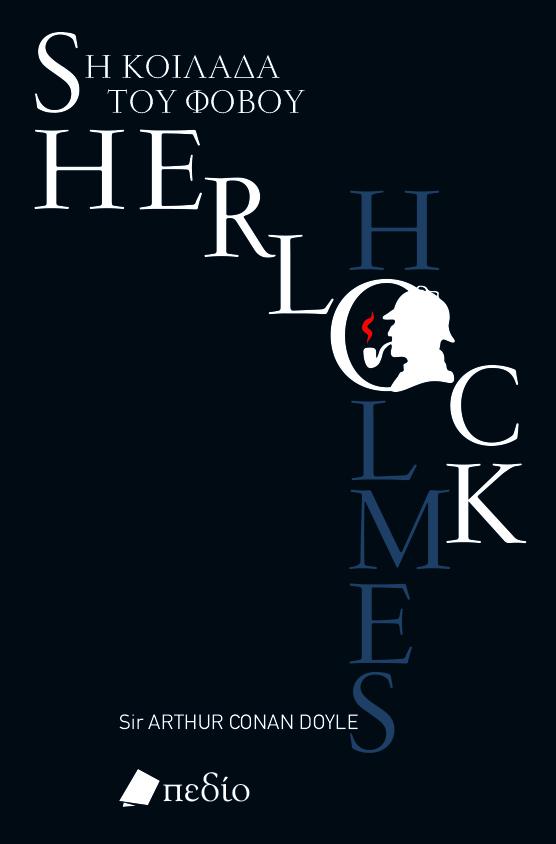 Sherlock Holmes. Η κοιλάδα του φόβου, , Doyle, Arthur Conan, 1859-1930, Πεδίο, 2021