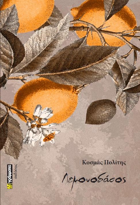 Λεμονοδάσος, , Πολίτης, Κοσμάς, 1888-1974, 24 γράμματα, 2021