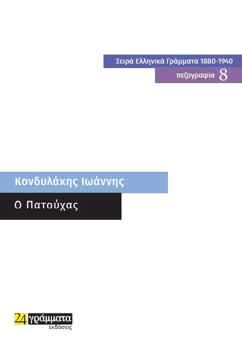 O Πατούχας, , Κονδυλάκης, Ιωάννης Δ., 1861-1920, 24 γράμματα, 2021