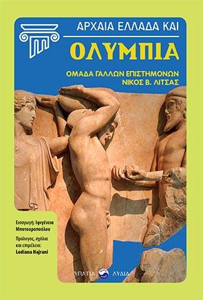 Αρχαία Ελλάδα και Ολυμπία