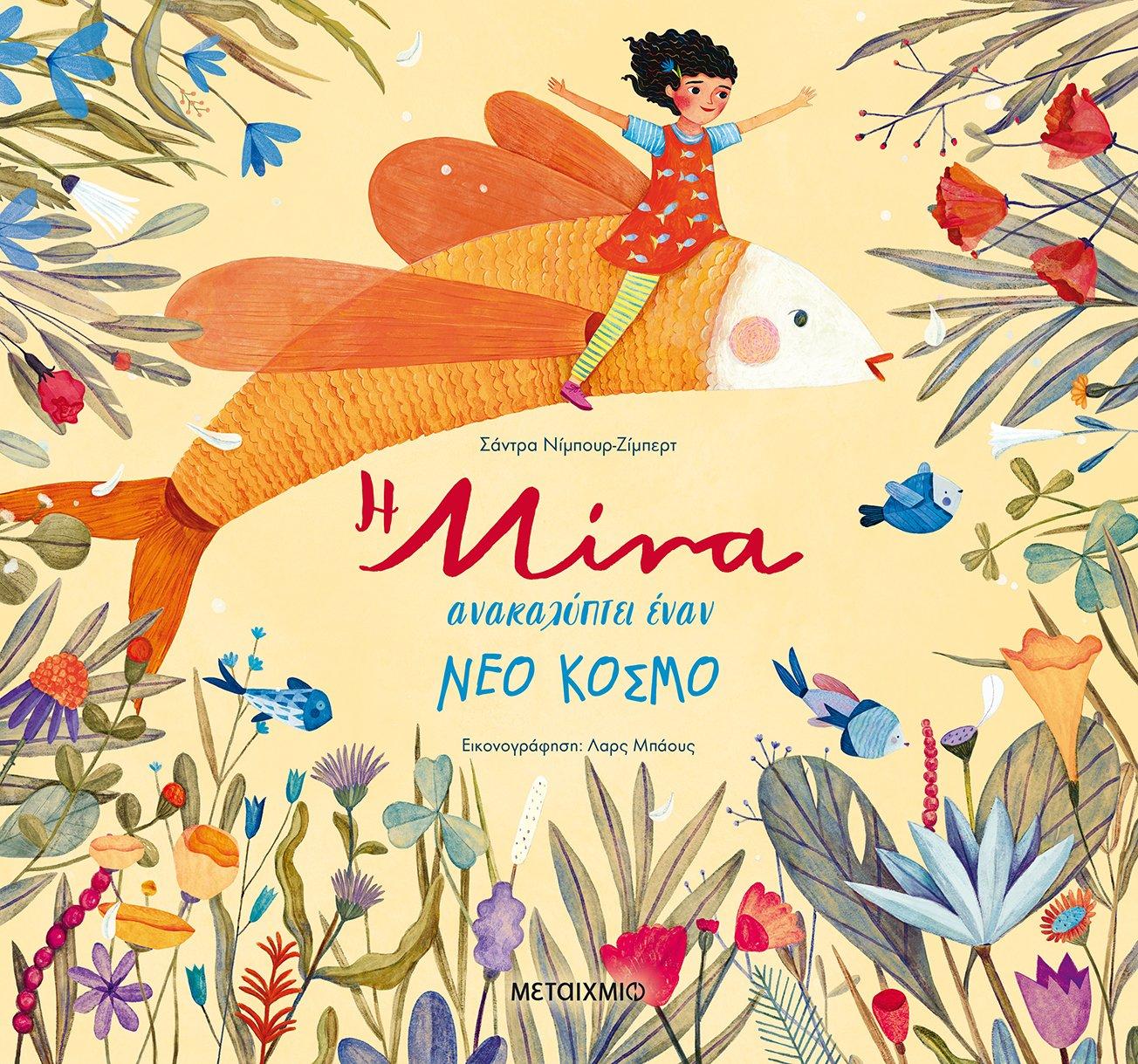 Η Μίνα ανακαλύπτει έναν νέο κόσμο