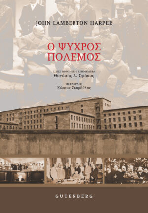 Ο ψυχρός πόλεμος, , Harper, John L., Gutenberg - Γιώργος & Κώστας Δαρδανός, 2021