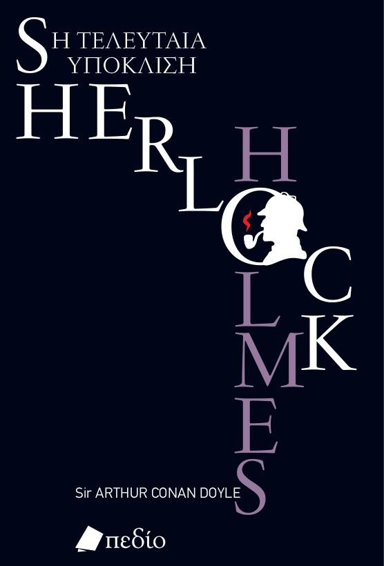 Sherlock Holmes. Η τελευταία υπόκλιση, , Doyle, Arthur Conan, 1859-1930, Πεδίο, 2021
