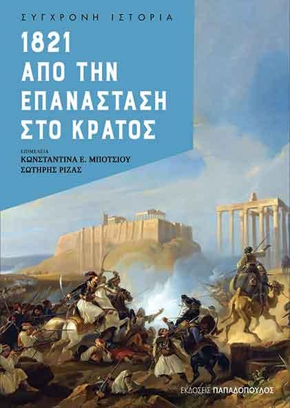 1821. Από την επανάσταση στο κράτος, , Συλλογικό έργο, Εκδόσεις Παπαδόπουλος, 2021