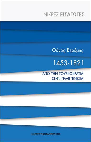 1453-1821. Από την τουρκοκρατία στην παλιγγενεσία, , Βερέμης, Θάνος Μ., Εκδόσεις Παπαδόπουλος, 2021