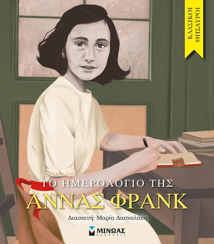 Το ημερολόγιο της Άννας Φρανκ, , , Μίνωας, 2021