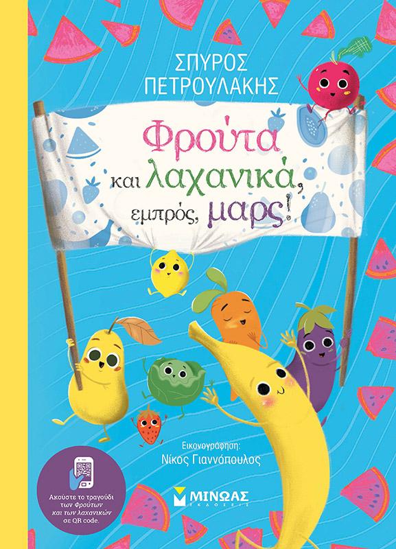 Φρούτα και λαχανικά, εμπρός, μαρς!, , Πετρουλάκης, Σπύρος, Μίνωας, 2021