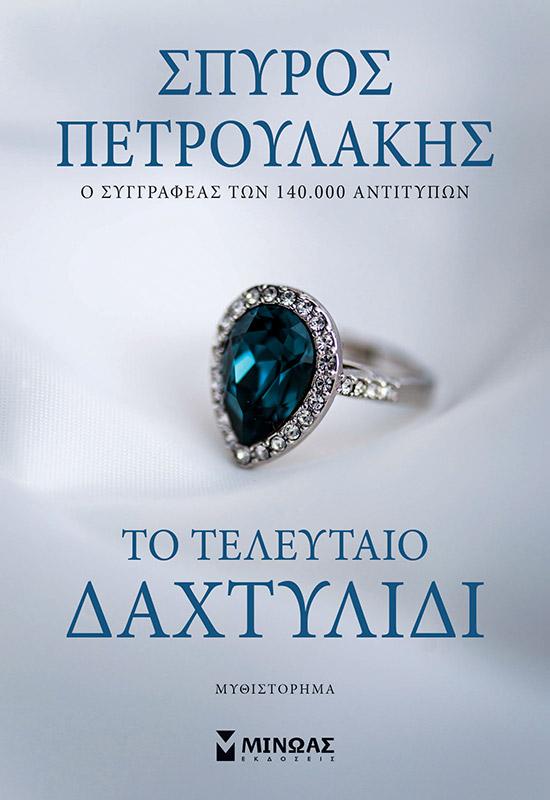Το τελευταίο δαχτυλίδι, , Πετρουλάκης, Σπύρος, Μίνωας, 2021