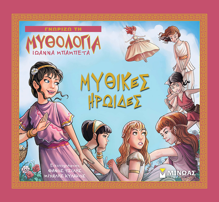 Μυθικές ηρωίδες, , Μπαμπέτα - Μπακιρτζή, Ιωάννα, Μίνωας, 2021