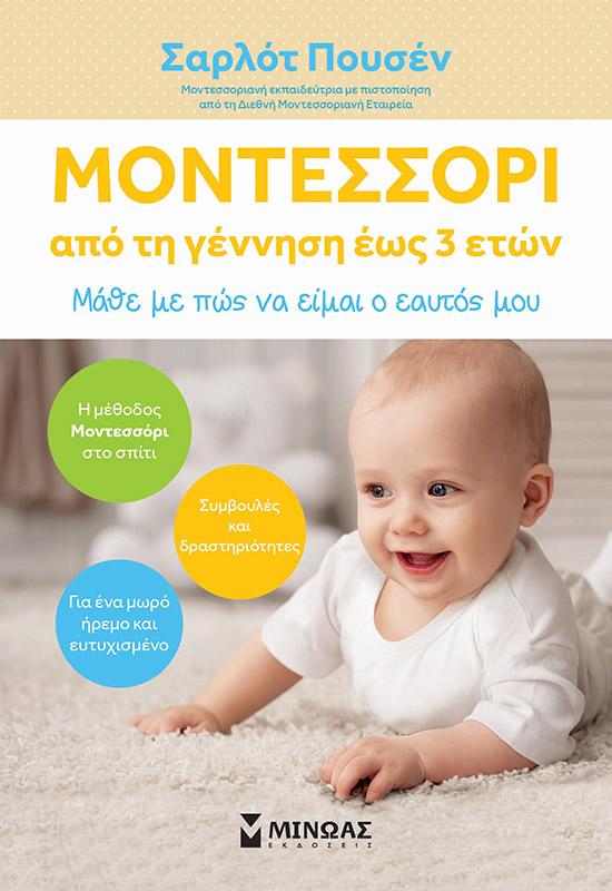 Μοντεσσόρι: Από τη γέννηση έως 3 ετών