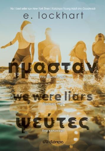 Ήμασταν ψεύτες, , Lockhart, Emily, Διόπτρα, 0