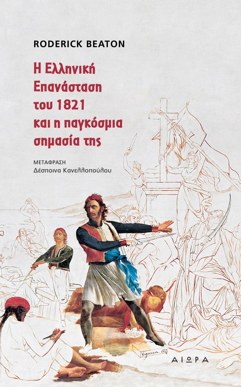 Η Ελληνική Επανάσταση και η παγκόσμια σημασία της