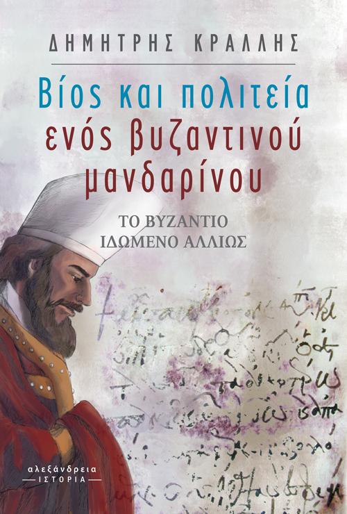Βίος και πολιτεία ενός βυζαντινού μανδαρίνου