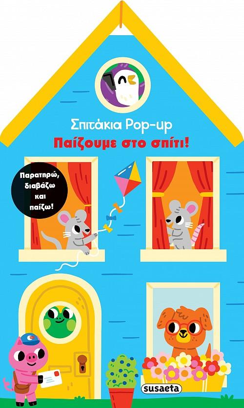 Σπιτάκια Pop up 2: Παίζουμε στο σπίτι!, , , Susaeta, 2021